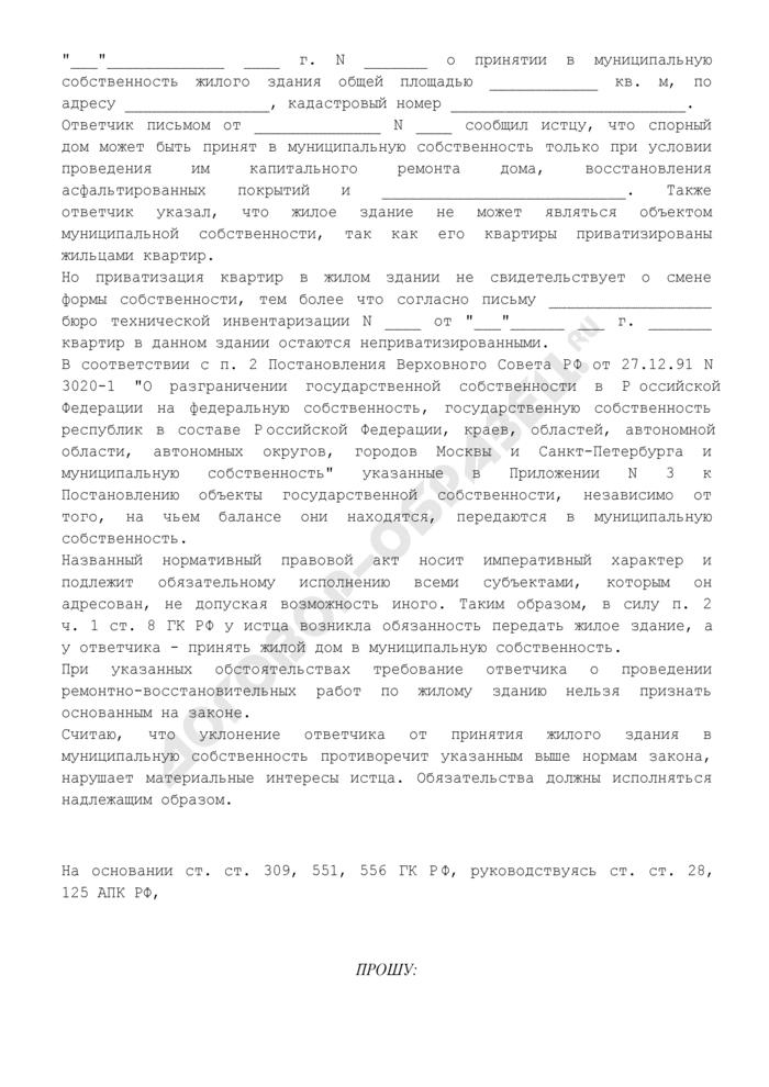 Исковое заявление в арбитражный суд об обязании администрации принять в муниципальную собственность жилое здание. Страница 2