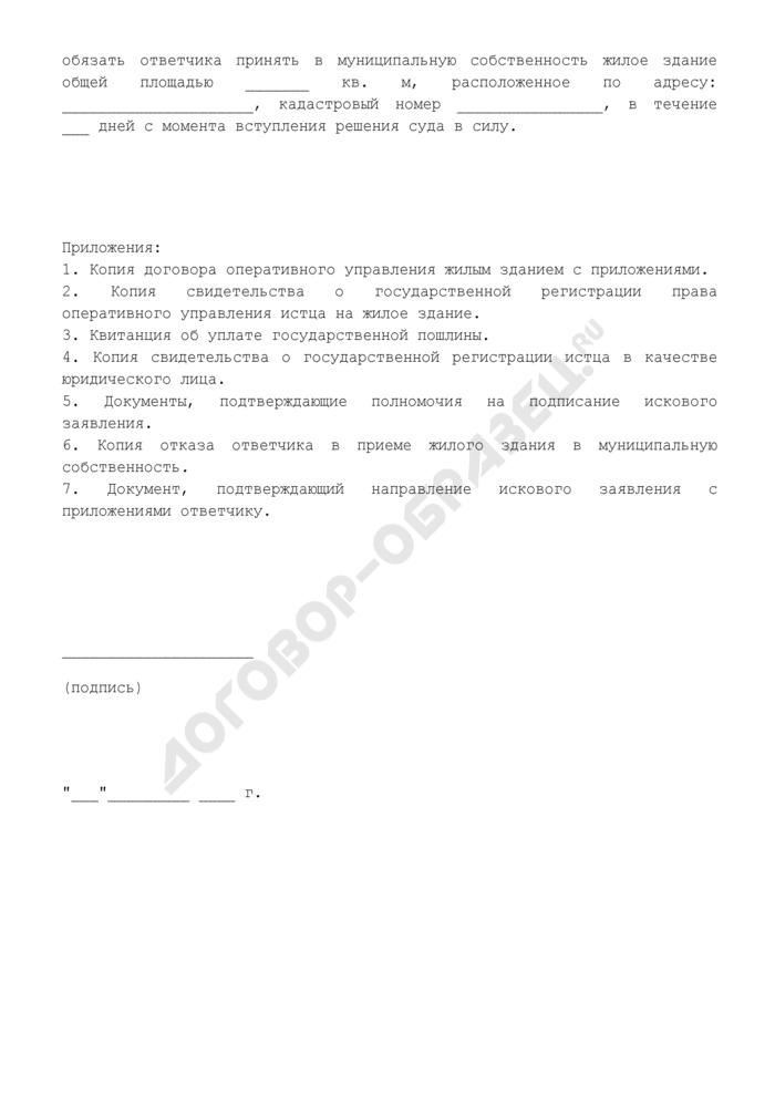 Исковое заявление в арбитражный суд об обязании администрации принять в муниципальную собственность жилое здание. Страница 3