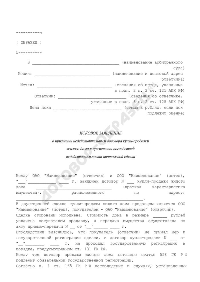 Исковое заявление о признании недействительным договора купли-продажи жилого дома и применении последствий недействительности ничтожной сделки (образец). Страница 1