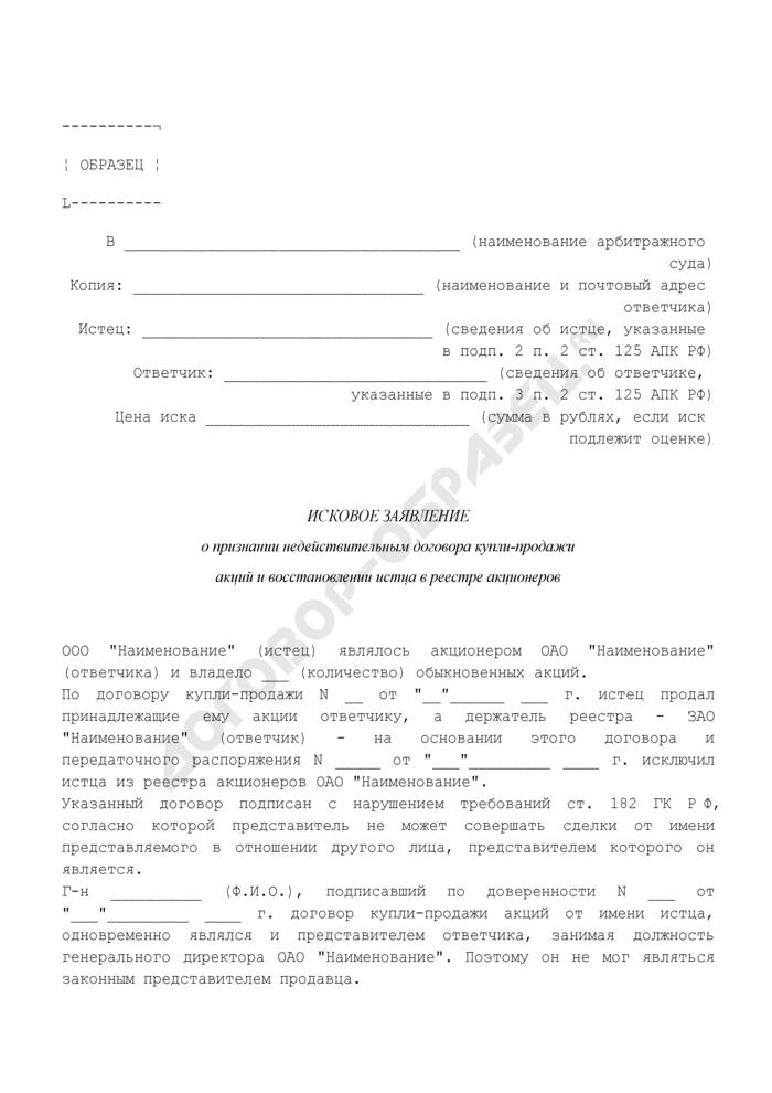 Исковое заявление о признании недействительным договора купли-продажи акций и восстановлении истца в реестре акционеров (образец). Страница 1