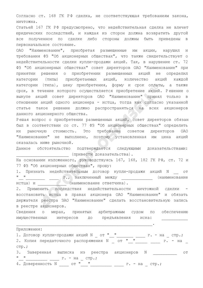 Исковое заявление о признании недействительным договора купли-продажи акций и восстановлении истца в реестре акционеров (образец). Страница 2