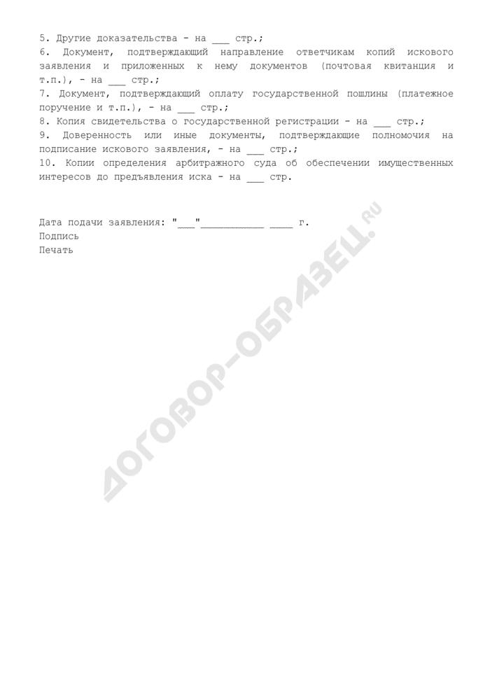 Исковое заявление о признании недействительным договора купли-продажи акций и восстановлении истца в реестре акционеров (образец). Страница 3