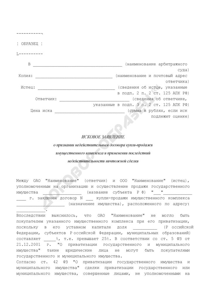 Исковое заявление о признании недействительным договора купли-продажи имущественного комплекса и применении последствий недействительности ничтожной сделки (образец). Страница 1