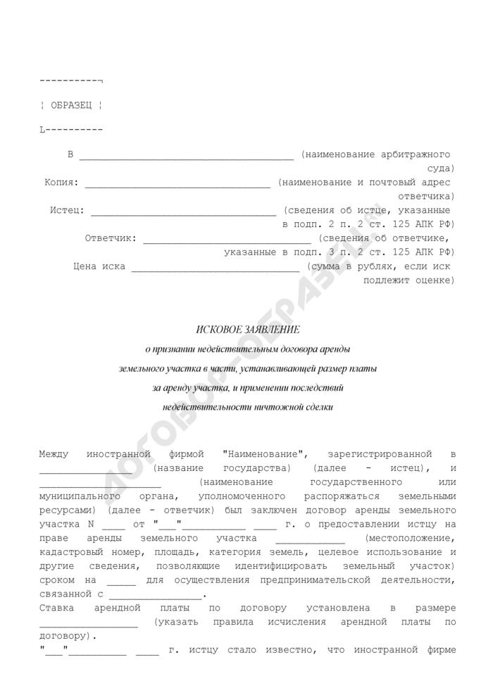 Исковое заявление о признании недействительным договора аренды земельного участка в части, устанавливающей размер платы за аренду участка, и применении последствий недействительности ничтожной сделки (образец). Страница 1