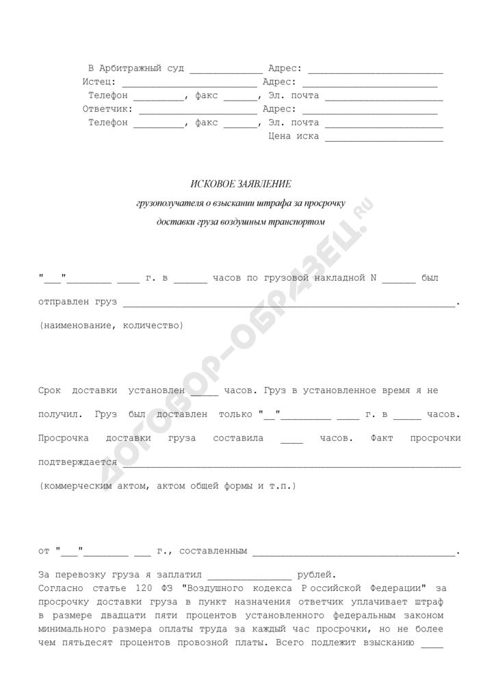 Исковое заявление грузополучателя о взыскании штрафа за просрочку доставки груза воздушным транспортом. Страница 1