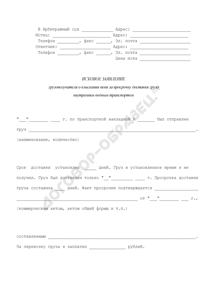 Исковое заявление грузополучателя в арбитражный суд о взыскании пени за просрочку доставки груза внутренним водным транспортом. Страница 1