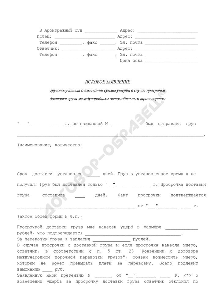 Исковое заявление грузополучателя в арбитражный суд о взыскании суммы ущерба в случае просрочки доставки груза международным автомобильным транспортом. Страница 1