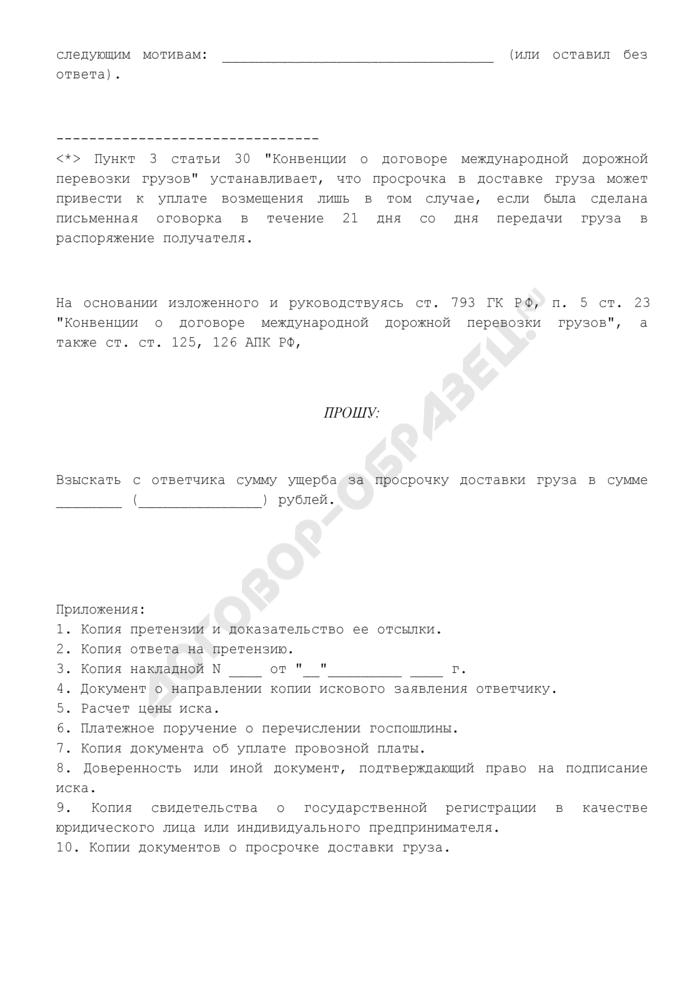 Исковое заявление грузополучателя в арбитражный суд о взыскании суммы ущерба в случае просрочки доставки груза международным автомобильным транспортом. Страница 2