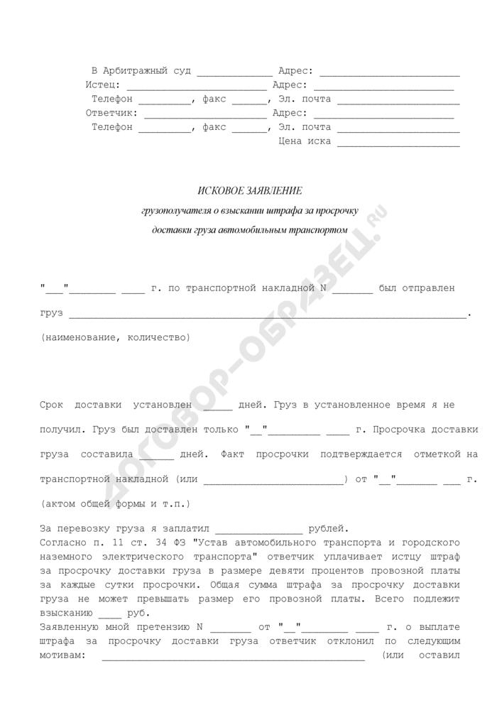 Исковое заявление грузополучателя о взыскании штрафа за просрочку доставки груза автомобильным транспортом. Страница 1
