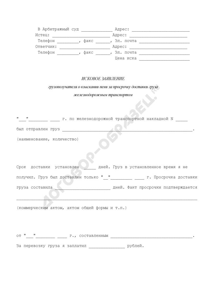 Исковое заявление грузополучателя в арбитражный суд о взыскании пени за просрочку доставки груза железнодорожным транспортом. Страница 1
