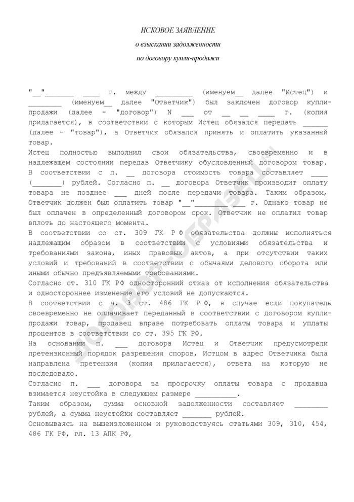 Исковое заявление о взыскании задолженности по договору купли-продажи. Страница 1