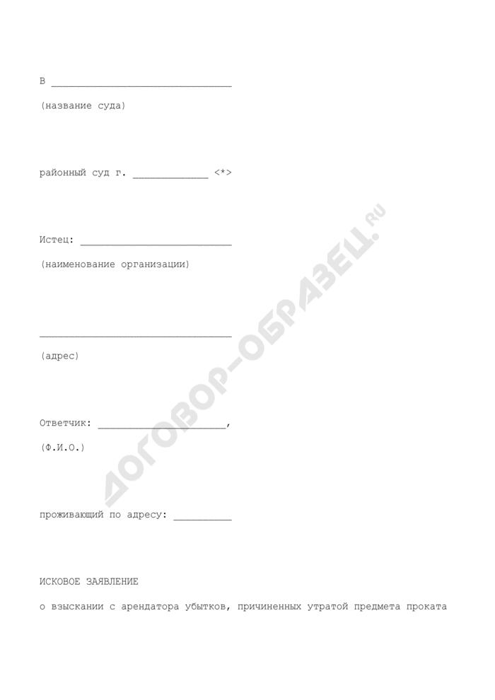 Исковое заявление о взыскании с арендатора убытков, причиненных утратой предмета проката. Страница 1