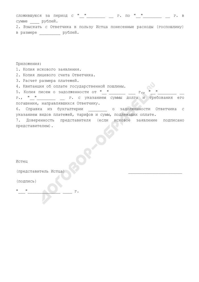 Исковое заявление о взыскании задолженности платежа за коммунальные услуги. Страница 2