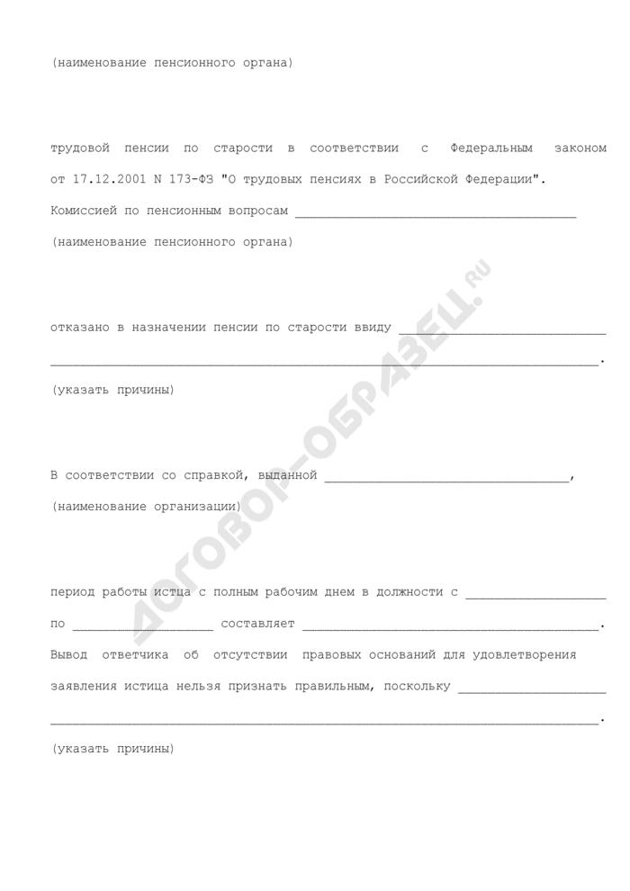 Исковое заявление о признании незаконным решения комиссии по назначению и перерасчету пенсий. Страница 2