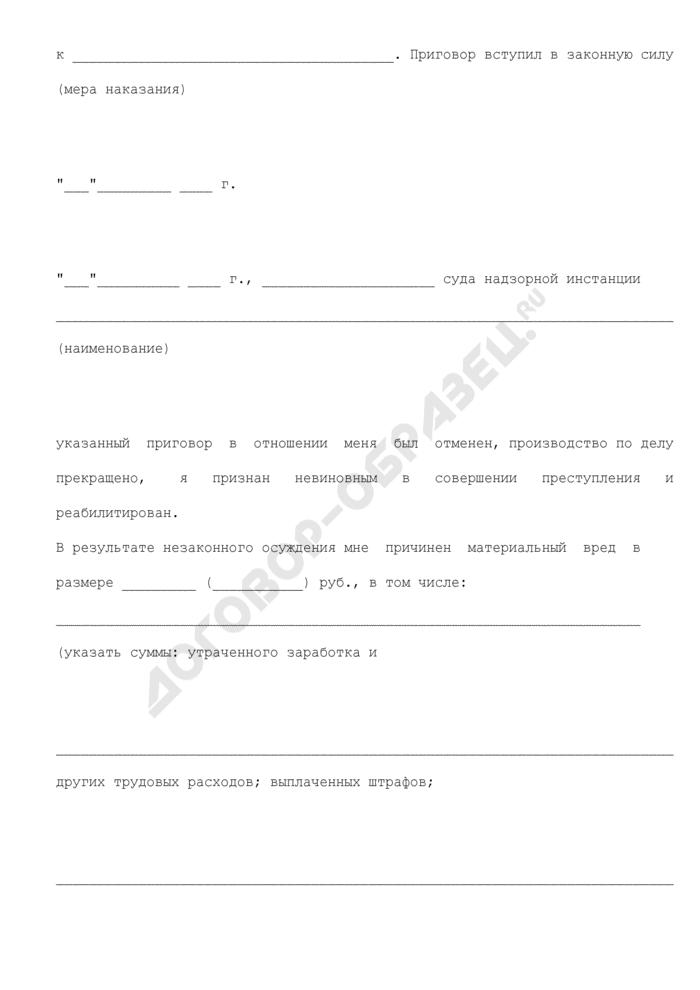 Исковое заявление о возмещении реабилитированному лицу материального и морального вреда, причиненного в результате незаконного осуждения, на основании полной отмены надзорной инстанцией вступившего в законную силу обвинительного приговора суда. Страница 2