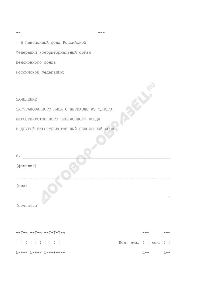 Заявление застрахованного лица о переходе из одного негосударственного пенсионного фонда в другой негосударственный пенсионный фонд. Страница 1
