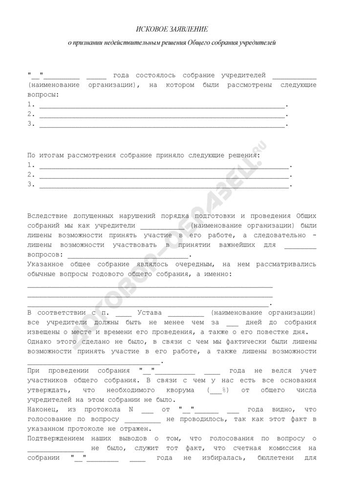 Исковое заявление о признании недействительным решения общего собрания учредителей. Страница 1