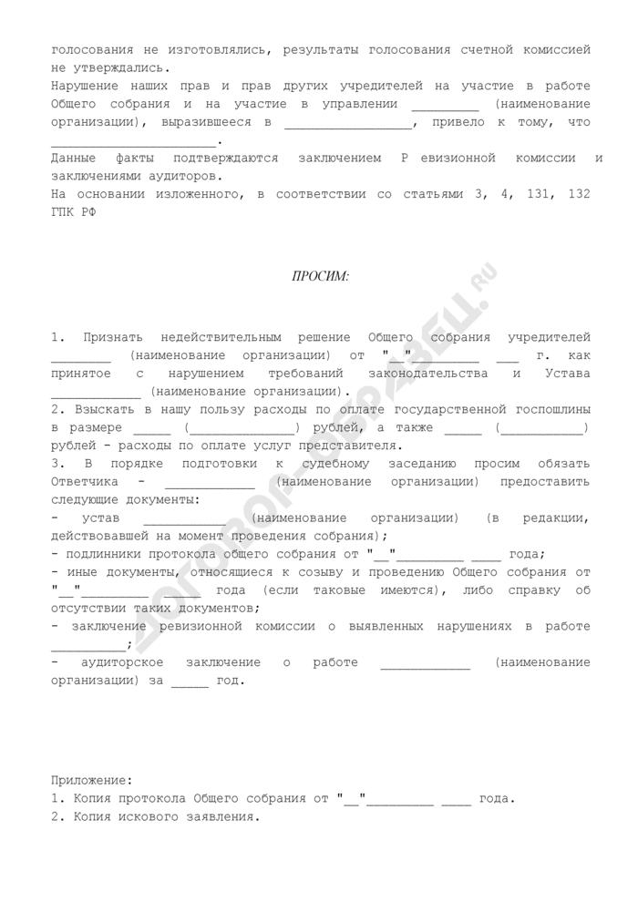 Исковое заявление о признании недействительным решения общего собрания учредителей. Страница 2