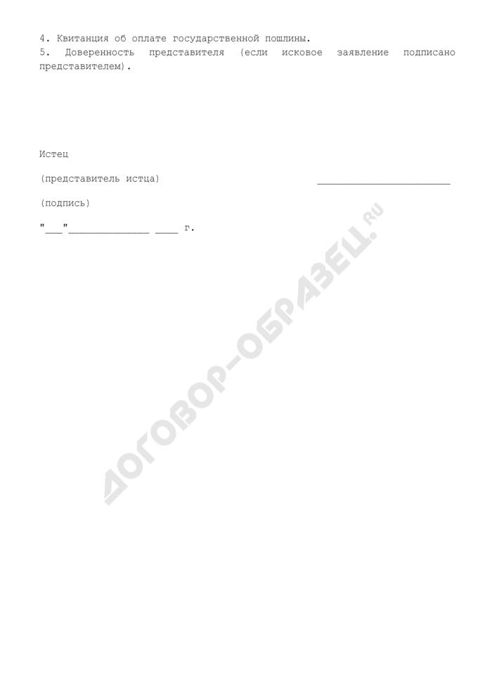 Исковое заявление об обязании работодателя выдать трудовую книжку, иные документы, связанные с работой, а также произвести окончательный расчет в связи с увольнением по собственному желанию. Страница 2