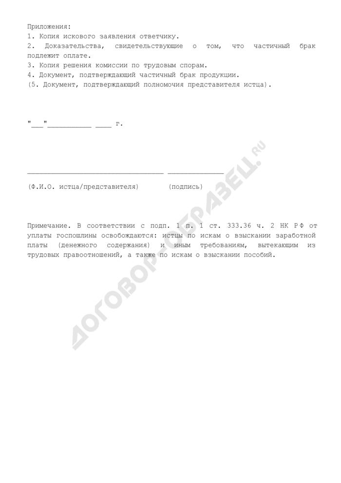 Исковое заявление о взыскании заработной платы при изготовлении продукции, частично оказавшейся браком. Страница 2
