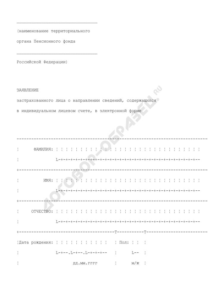 Заявление застрахованного лица о направлении сведений, содержащихся в индивидуальном лицевом счете, в электронной форме (образец). Страница 1