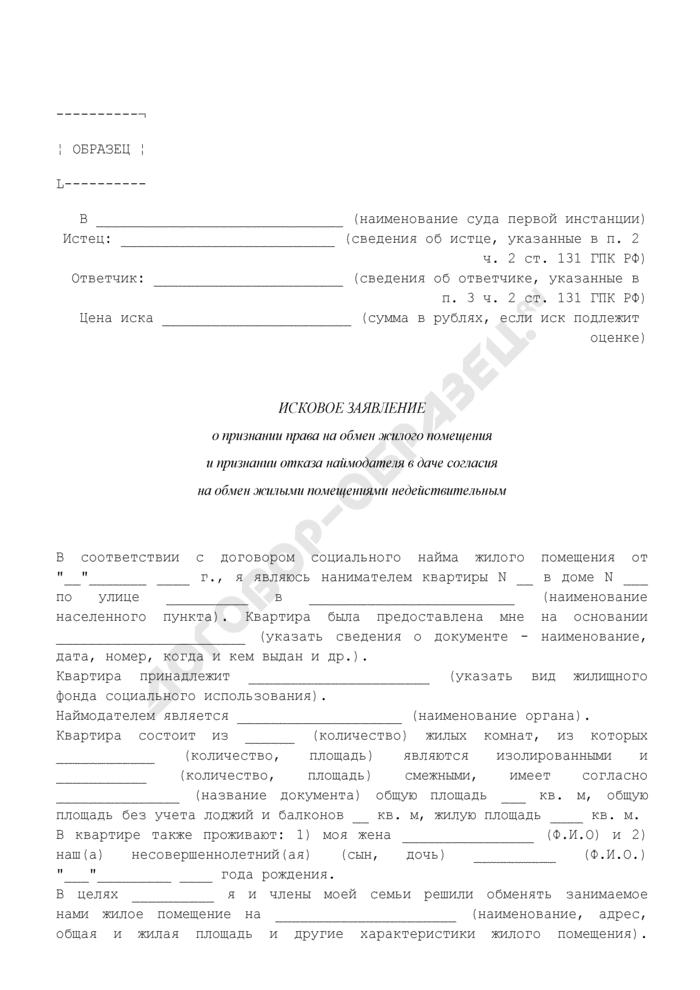 Исковое заявление о признании права на обмен жилого помещения и признании отказа наймодателя в даче согласия на обмен жилыми помещениями недействительным (образец). Страница 1