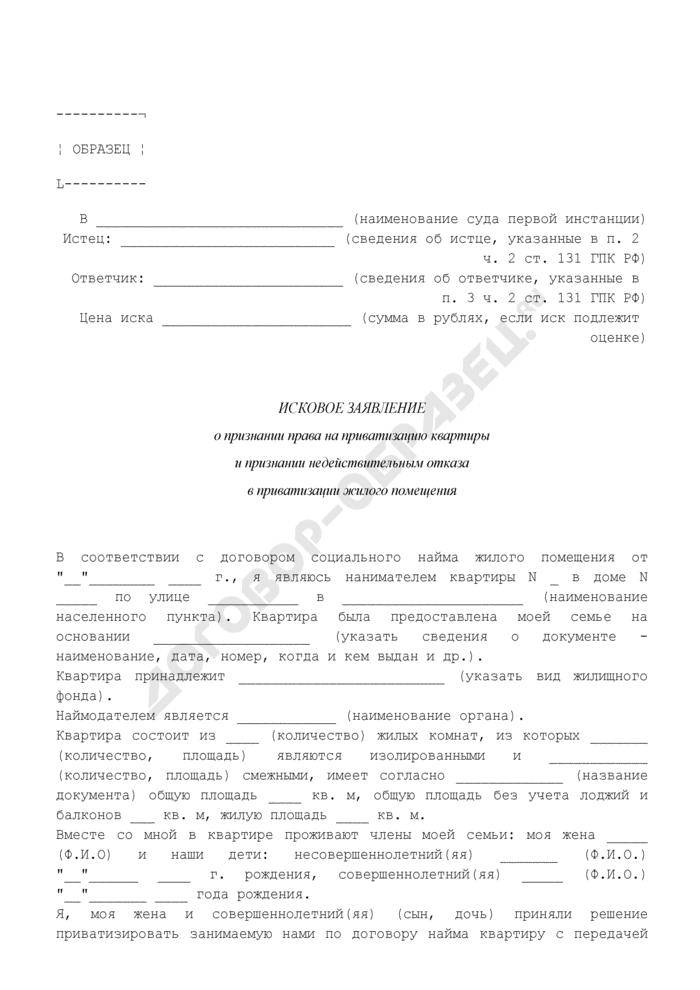 Исковое заявление о признании права на приватизацию квартиры и признании недействительным отказа в приватизации жилого помещения (образец). Страница 1
