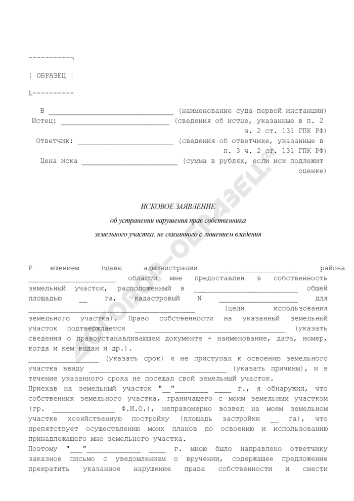 Исковое заявление об устранении нарушения прав собственника земельного участка, не связанного с лишением владения (образец). Страница 1