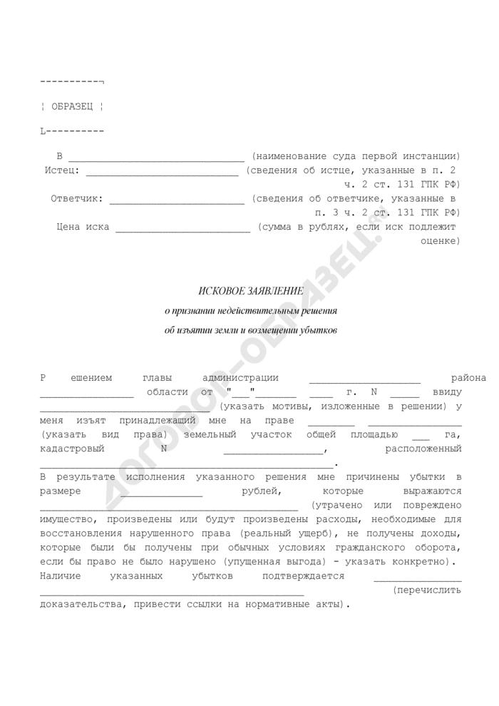 Исковое заявление о признании недействительным решения об изъятии земли и возмещении убытков (образец). Страница 1