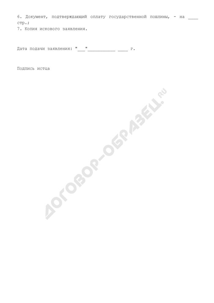 Исковое заявление о расторжении брака, взыскании алиментов и разделе имущества (образец). Страница 3