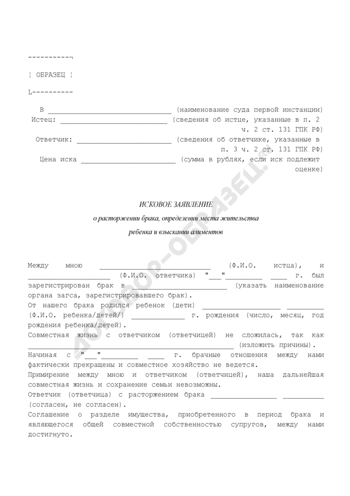 Исковое заявление о расторжении брака, определении места жительства ребенка и взыскании алиментов (образец). Страница 1