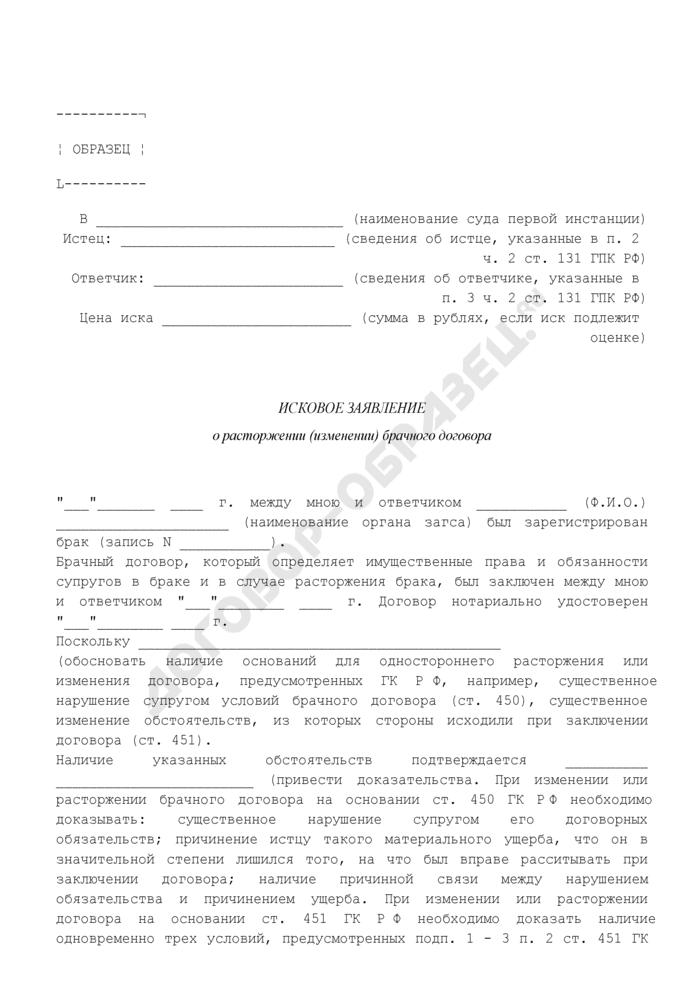Исковое заявление о расторжении (изменении) брачного договора (образец). Страница 1