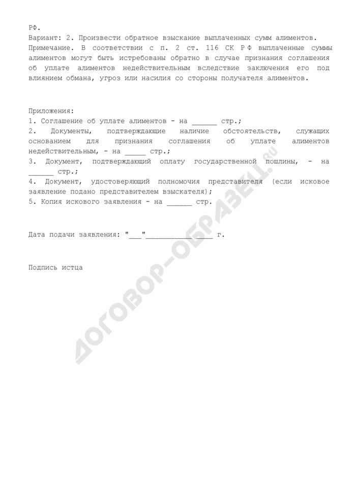 Исковое заявление о признании недействительным соглашения об уплате алиментов (образец). Страница 2
