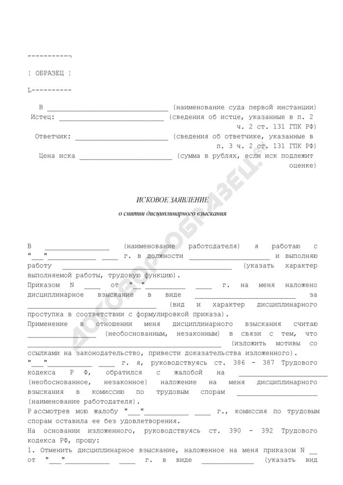 Исковое заявление о снятии дисциплинарного взыскания (образец). Страница 1