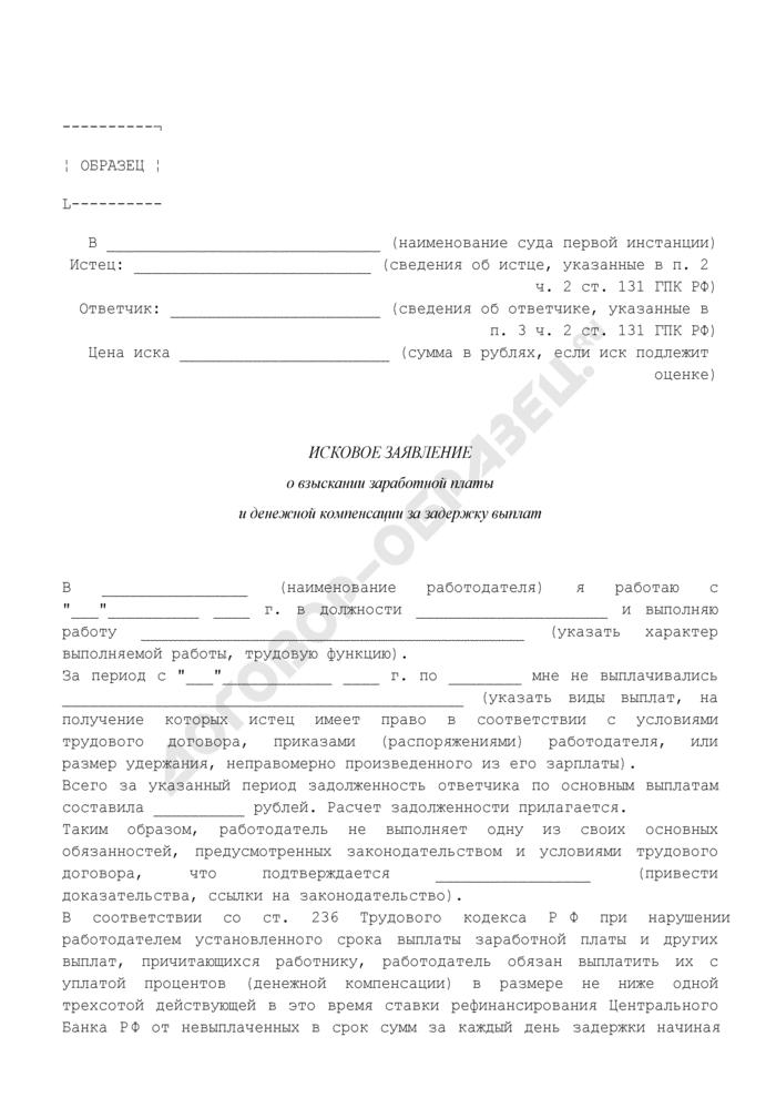 Исковое заявление о взыскании заработной платы и денежной компенсации за задержку выплат (образец). Страница 1