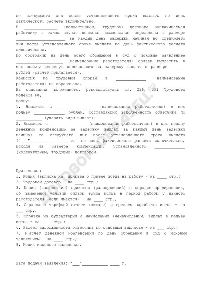 Исковое заявление о взыскании заработной платы и денежной компенсации за задержку выплат (образец). Страница 2