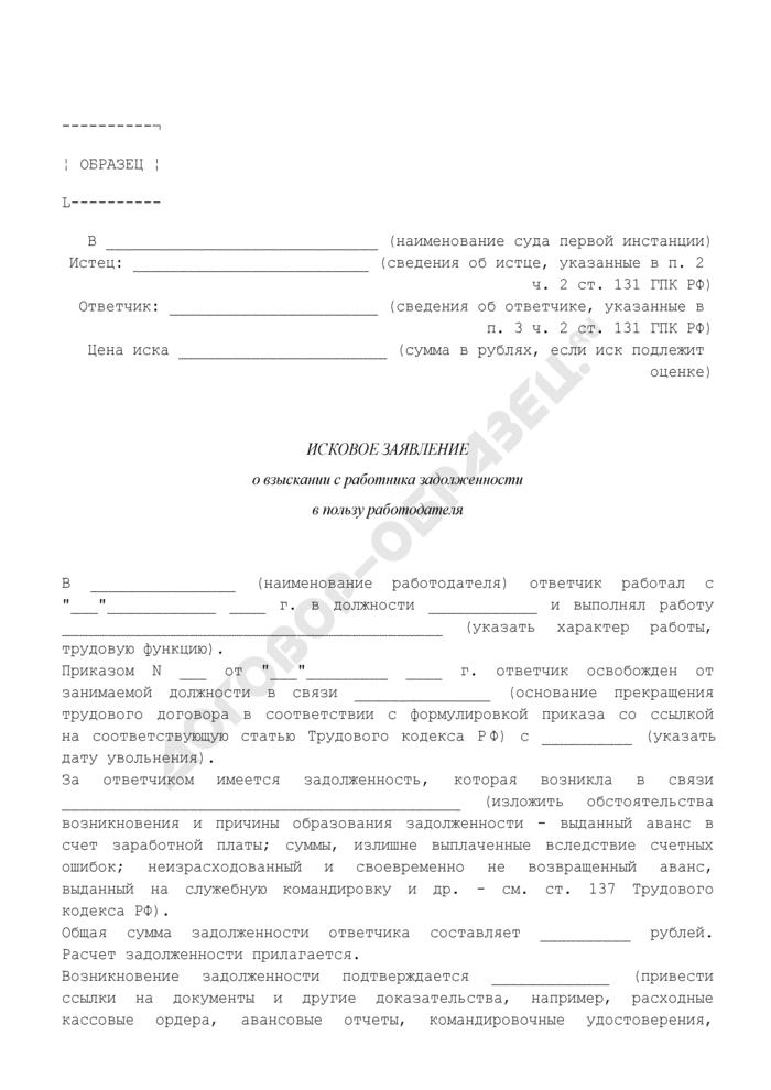 Исковое заявление о взыскании с работника задолженности в пользу работодателя (образец). Страница 1
