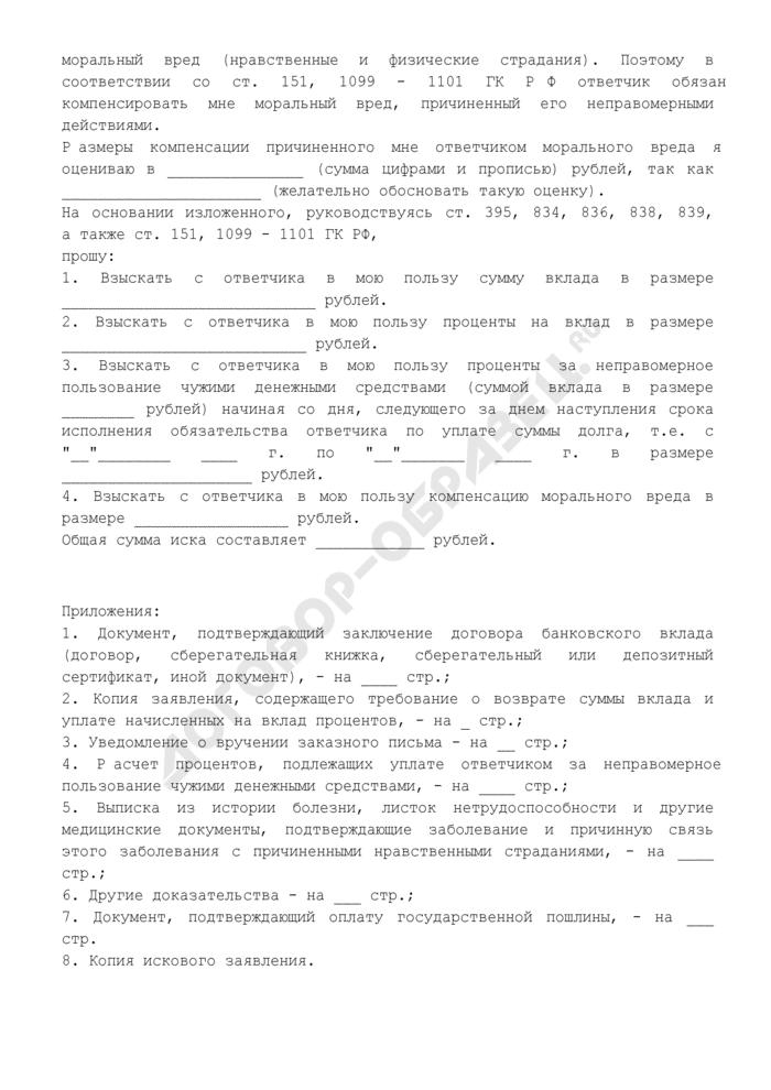 Исковое заявление о взыскании суммы вклада, процентов на вклад, процентов за неправомерное пользование чужими денежными средствами и компенсации морального вреда в связи с нарушением условий договора банковского вклада (депозита) (образец). Страница 3