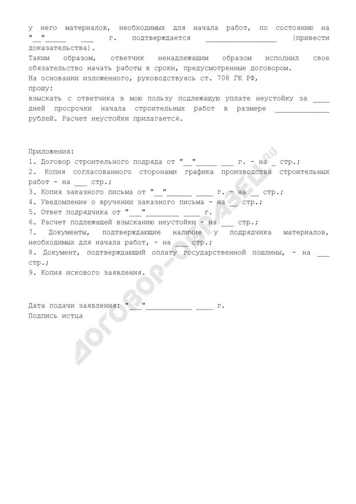 Исковое заявление о взыскании неустойки в связи с нарушением сроков начала работ по договору строительного подряда (образец). Страница 2