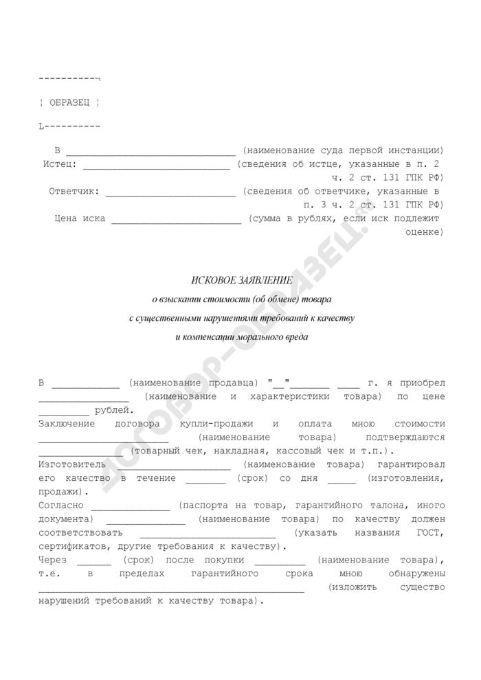 Исковое заявление о взыскании стоимости (об обмене) товара с существенными нарушениями требований к качеству и компенсации морального вреда (образец). Страница 1