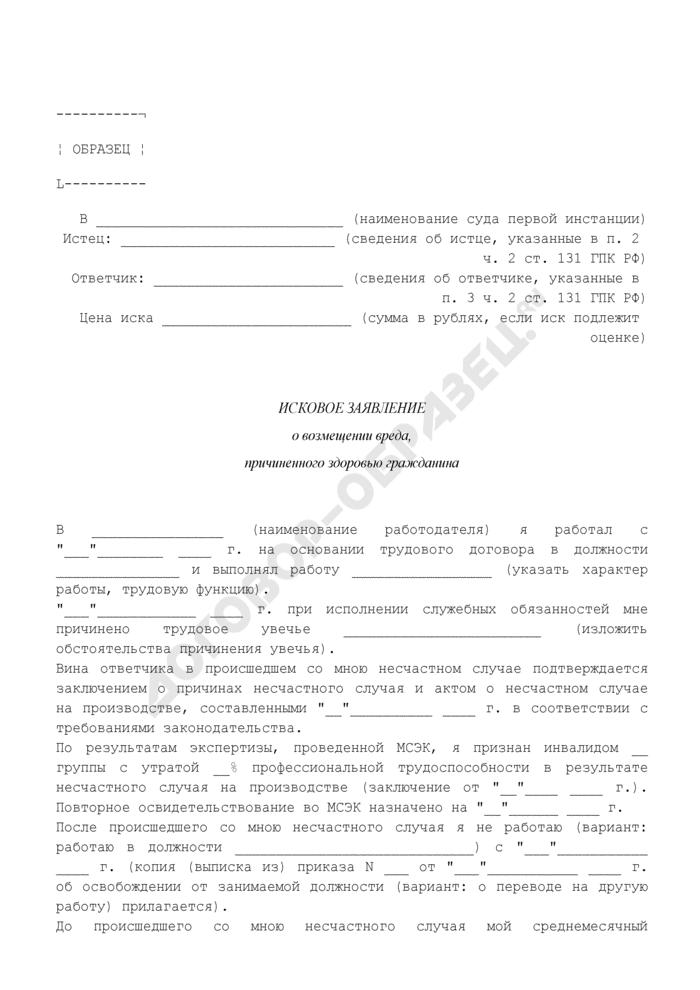 Исковое заявление о возмещении вреда, причиненного здоровью гражданина (образец). Страница 1