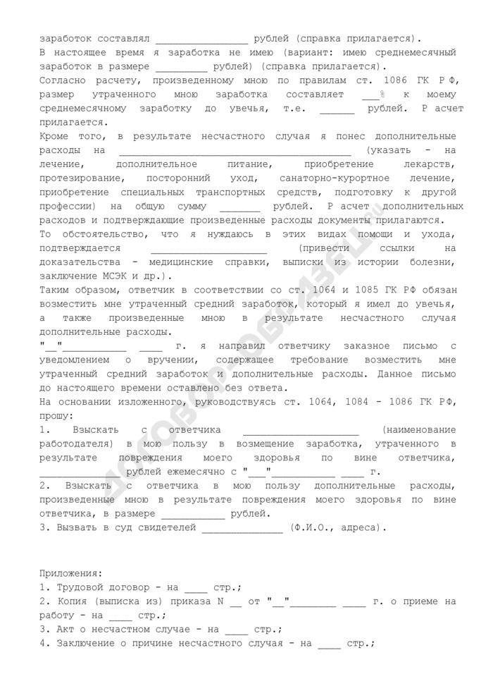 Исковое заявление о возмещении вреда, причиненного здоровью гражданина (образец). Страница 2
