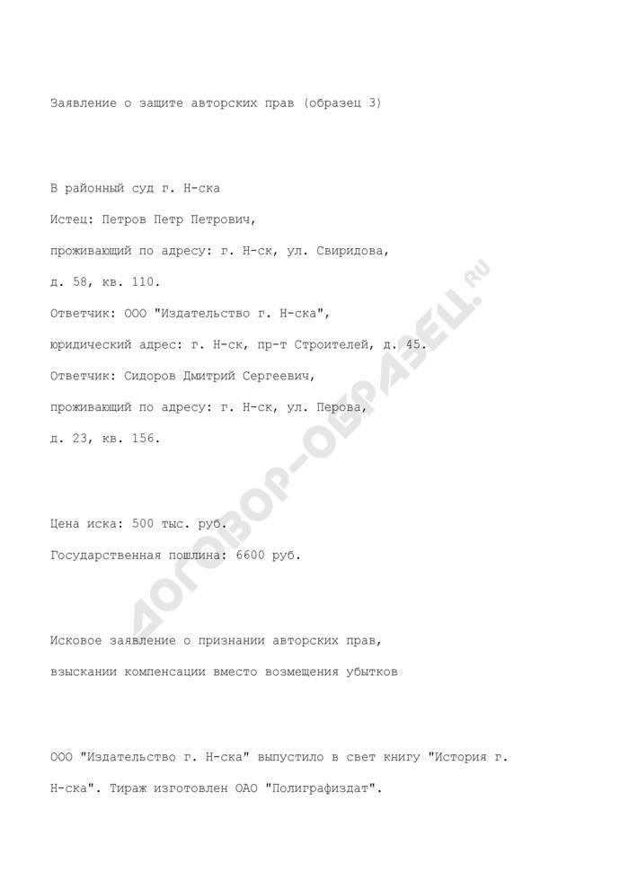 Исковое заявление о признании авторских прав, взыскании компенсации вместо возмещения убытков (образец). Страница 1