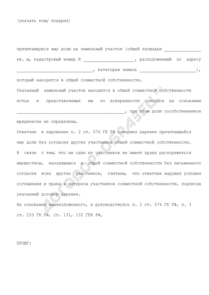 Исковое заявление о признании договора дарения земельного участка недействительным. Страница 2