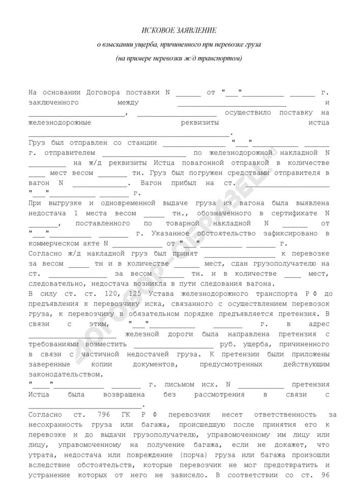 Исковое заявление о взыскании ущерба, причиненного при перевозке груза (на примере перевозки ж/д транспортом). Страница 1