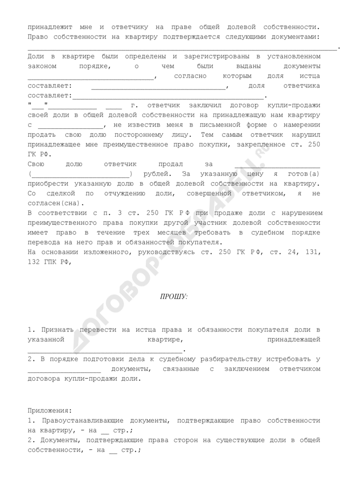 Исковое заявление о переводе прав и обязанностей покупателя доли в праве общей долевой собственности на квартиру. Страница 2