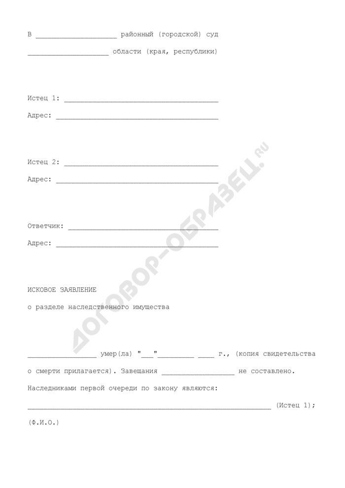 Исковое заявление о разделе наследственного имущества. Страница 1