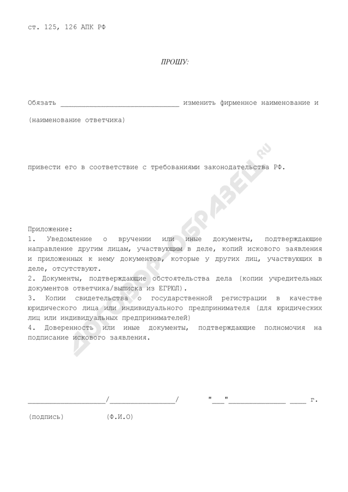 Исковое заявление о понуждении к изменению фирменного наименования (примерная форма). Страница 2