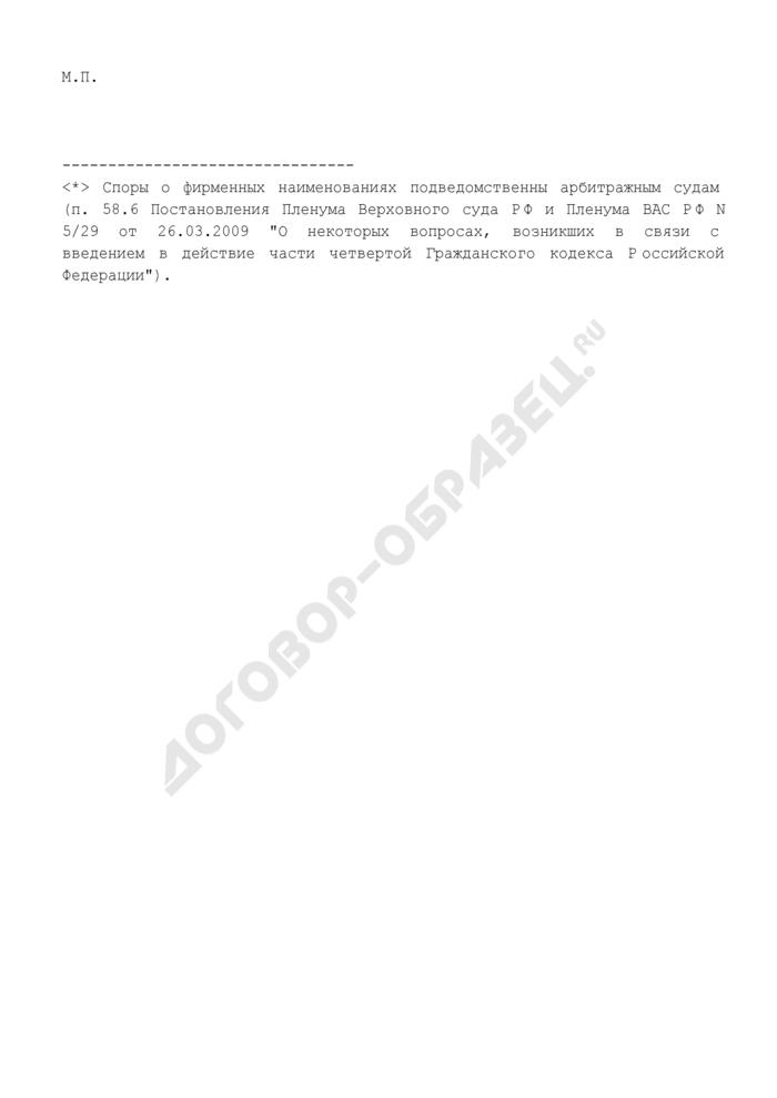 Исковое заявление о понуждении к изменению фирменного наименования (примерная форма). Страница 3