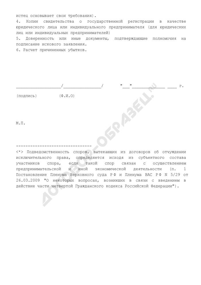 Исковое заявление о переводе прав приобретателя на прежнего правообладателя. Страница 3